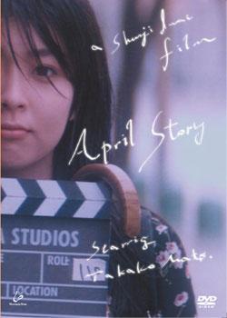 April_Story_dvd.jpg