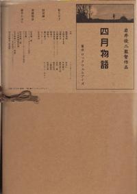 sigatsu-monogatari.jpg